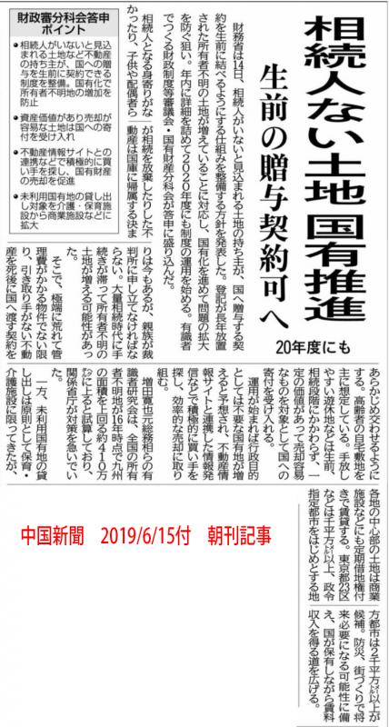 2019年6月15日付 中国新聞朝刊記事