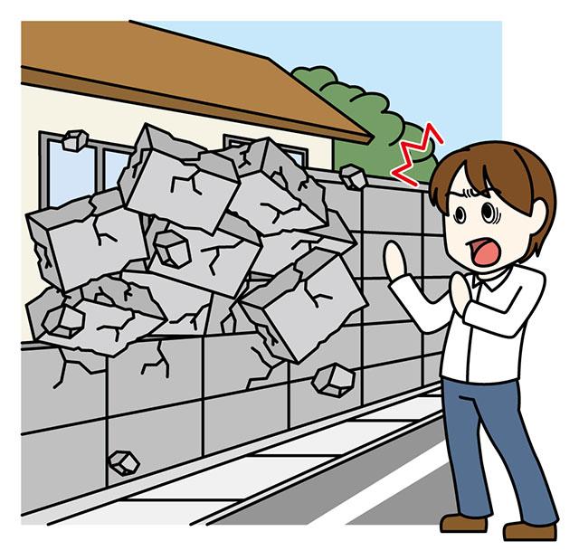 ブロック塀が倒れたら