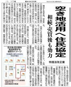 2018年1月26日付中国新聞朝刊