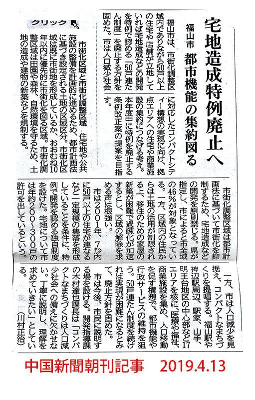 中国新聞朝刊記事 2019.04.13