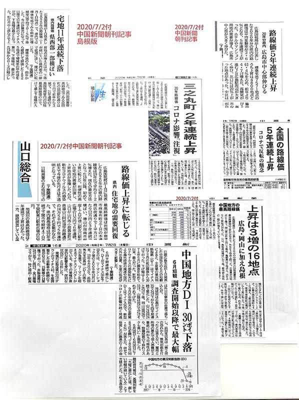 中国新聞記事画像